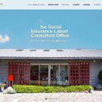 伊勢労務管理事務所ウェブサイト